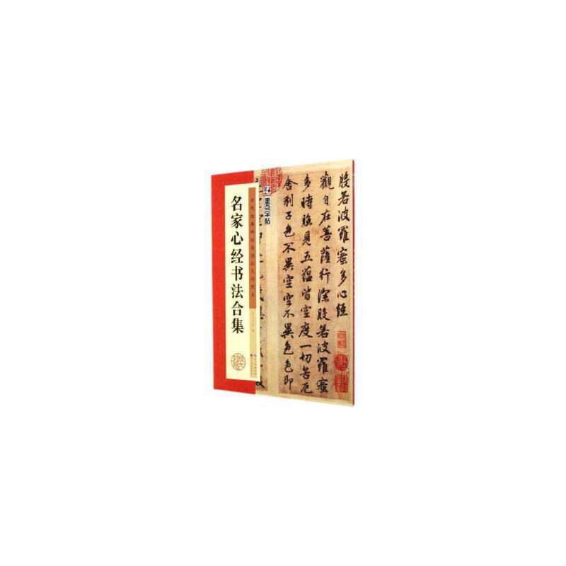 【全新直发】名家心经书法合集 湖北美术出版社 【正版图书】