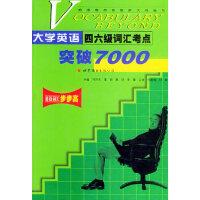 【包邮】 大学英语四六级词汇考点突破7000 弓济元 等 9787506232098 世界图书出版公司
