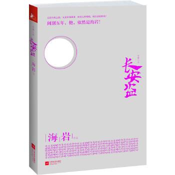 长安盗(《长安道》宋洋、焦俊艳、陈数主演电影原著小说) 看《长安盗》,读海岩笔下的传奇故事!