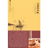 世界的扬州・文化遗产丛书 远逝的风帆――海上丝绸之路与扬州