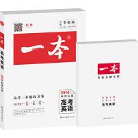 2016一本高考英语(新课标版 备考总复习 英语特级教师李俊和主编)