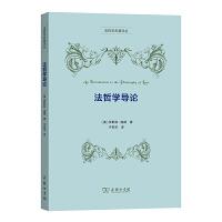 法哲学导论(法哲学名著译丛)