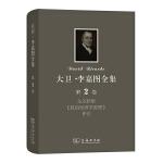 大卫・李嘉图全集 第2卷 马尔萨斯《政治经济学原理》评注