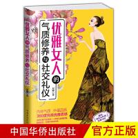 优雅女人的气质修养与社交礼仪(畅销珍藏版)