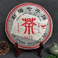 【2片】2005年春海茶厂(勐海七子饼茶-7572)普洱熟茶