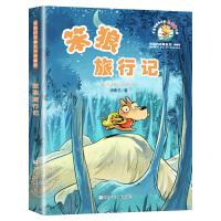 笨狼旅行记 中国幽默儿童文学创作 汤素兰系列书 7-8-9-10-12岁儿童成长童话故事书小学生一二年级课外读物三四年级