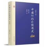 中国行政区划通史 隋代卷(第二版) 施和金 复旦大学出版社