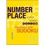 【预订】Number Place: Yellow: Homegrown Deadly Sudoku