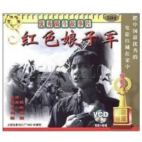 正版影视vcd光盘经典电影红色娘子军祝希娟王心刚2VCD影片