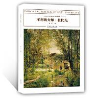不朽的大师――杜比尼 邵军 9787539878010 安徽美术出版社