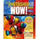 photoshop CS3/CS4 Wow!Book(附光盘) (美)戴顿,(美)吉莱斯皮著,李静,贺倩,李华 978