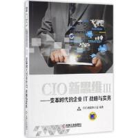 【全新直发】CIO新思维(3)变革时代的企业IT战略与实务 CIO自媒体小组 编著