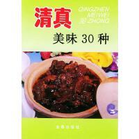 清真美味30种 王俊玲 编 金盾出版社【正版】