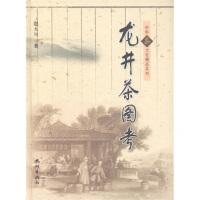 中华茶文化精品系列:龙井茶图考 赵大川 著 杭州出版社,【正版稀缺旧书】