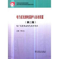 中等职业教育国家规划教材 电力系统继电保护与自动装置(第二版)