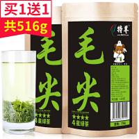 特尊 2018新茶春茶 毛尖绿茶茶叶信阳原产毛尖茶叶绿茶129g*2