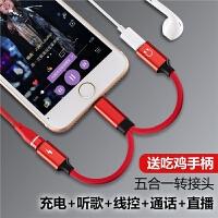 苹果iphone7耳机转接头转换器线8plus二合一充电听歌通话x分线器