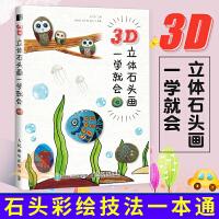3D立体石头画一学就会石头画石头彩绘 石头diy教程 创意画石头彩绘一本通书籍 石头彩绘教程 创意手工绘画教程少儿创意