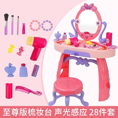 橙爱博娃 仿真过家家玩具时尚梳妆台美妆箱 女孩化妆角色扮演玩具生日礼物益智玩具限时钜惠