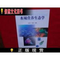 【二手正版9成新现货】水域营养生态学 /张利民 海洋出版社