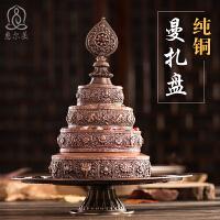 纯铜藏传佛教用品尼泊尔工艺密宗紫铜曼扎盘供修曼茶罗七宝石大号
