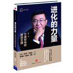 【新书店正版】进化的力量:万捷和他的雅昌王国麦子9787508635989中信出版社