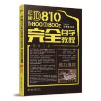 尼康 D810 D800 D800E 完全自学教程9787301269664北京大学出版社宏道研究室 赵云志