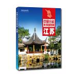 中国分省系列地图册-江苏(2019版)