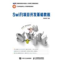 Swift项目开发基础教程