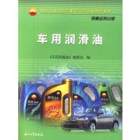 车用润滑油 《车用润滑油》编委会 石油工业出版社 9787502180812