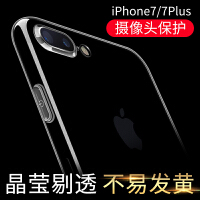 iphone7手机壳硅胶透明苹果7plus软壳新款防摔薄全包边
