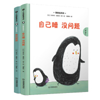 爸爸岛系列全2册自己睡没问题自己尿尿幼儿园推荐宝宝行为早教故事绘本0-3-4-5-6-7周岁中班大班睡前儿童管理图书籍