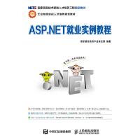 【正版直发】ASP NET就业实例教程 传智播客高教产品研发部著 9787115295750 人民邮电出版社
