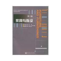 【新书店正品包邮】家具与陈设(第二版含光盘) 庄荣 中国建筑工业出版社 9787112061488