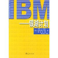 【新书店正版】IBM――银湖计划(美)罗伊・A・鲍尔,埃米里奥・考拉,维克多・唐9787508019536华夏出版社