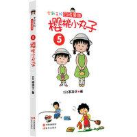 【新书店正品包邮】樱桃小丸子5 (日)樱桃子 现代出版社 9787514319989