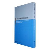 中国高等教育发展地图集(8开全一册)