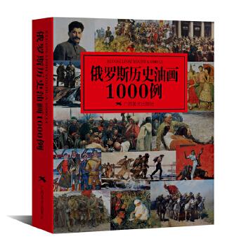 俄罗斯历史油画1000例