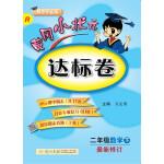 2018春 黄冈小状元达标卷 二年级数学(下)R人教版