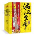 满汉全席1-4册(中国风美食漫画《满汉全席》系列,舌尖上的历史,请勿深夜翻开,容易饿!)