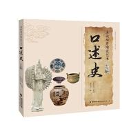 海峡两岸陶瓷艺术口述史(海峡两岸民间工艺口述史丛书)