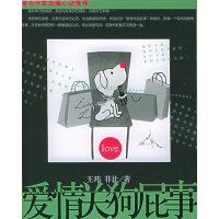 【旧书二手书8成新】爱情关事 9787536665859 (台)王玮,菲比  重庆出版社【正版】