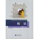 税法 杨捷 重庆大学出版社 9787562487883