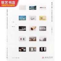 极简之美 回归本质的平面设计法则 简约风格的平面设计 书籍