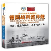 海上力量――第一次世界大战时期的德国战列巡洋舰设计、建造与作战 从F号到J号