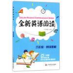 正版:全新英语阅读 六年级・阅读理解 ISBN:9787567544772
