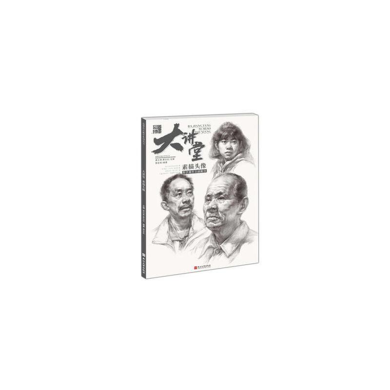 2018品博文化 大讲堂素描头像教学课件全面解读 蔡亚男联考12