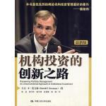 机构投资的创新之路 (版) 9787300117263 史文森,张磊 中国人民大学出版社