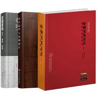 【全3册】家具造型与结构设计+中国宋代家具+定制家具:设计・制造・营销 家具加工制作工艺指南家具设计