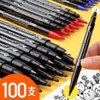 创易100支小双头油性黑色记号笔学生画画马克勾钱笔儿童美术生绘画粗细专用描边笔速干防水不掉色勾边笔